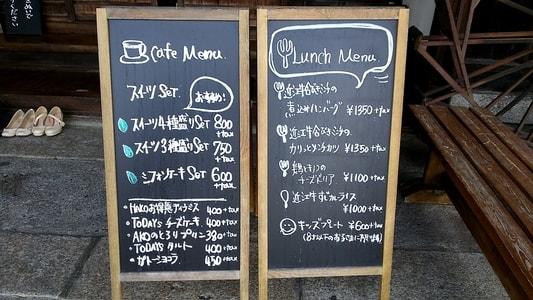 ハコテアコの立て看板。黒板に今日のおすすめが書いてあります。