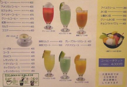 コンパル大須本店のドリンクメニュー表