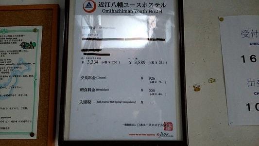 近江八幡ユースホステルの料金表