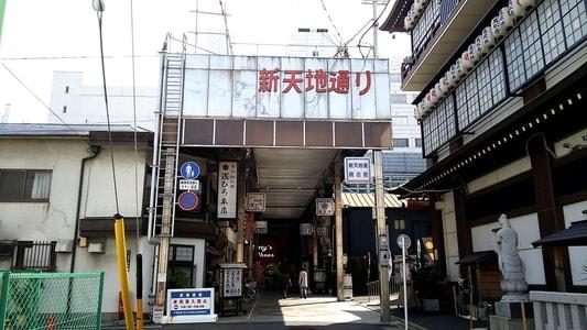 大須商店街 新天地通り