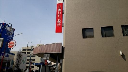 三菱UFJ銀行 上前津支店