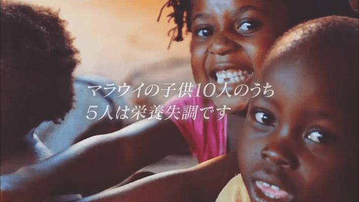 マラウイの子供10人のうち5人は栄養失調です